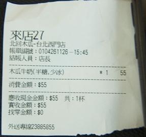這是北回木瓜牛奶的發票,一杯要價NT55
