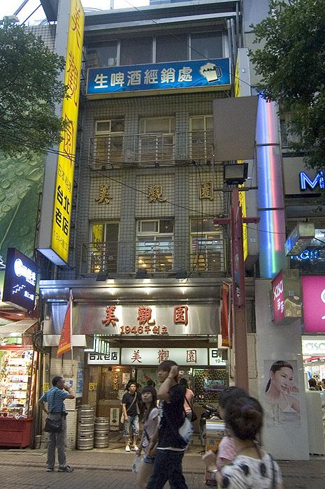 離丰居旅店相當進的美觀園大名鼎鼎,可是西門町的排隊名店,用餐時間客人會從一樓滿到三樓!